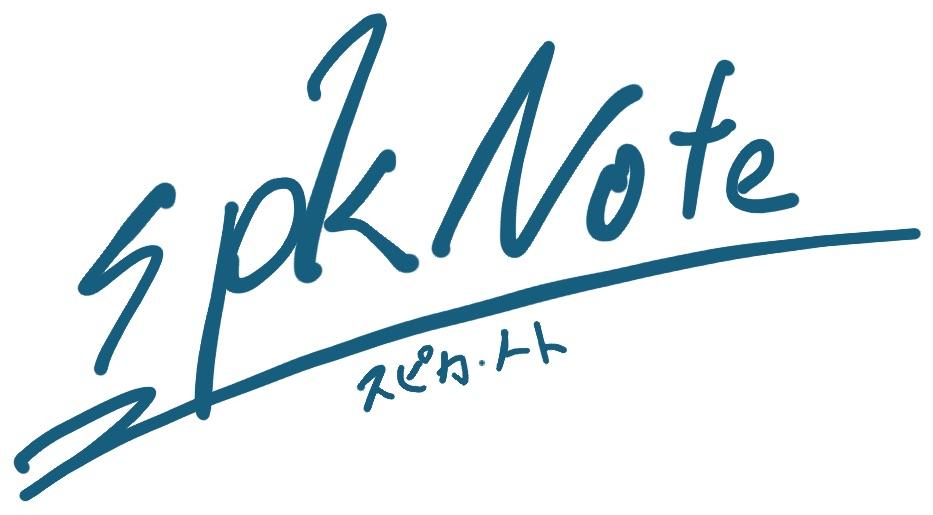 spkNote -スピカノート-